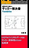 職業者目線のサッカー解決書 Foundation: UEFAコーチが説くサッカー関係者のための指南書