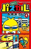 100%パスカル先生(4) (てんとう虫コミックス)