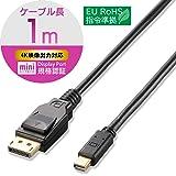 エレコム ミニディスプレイポートケーブル miniDisplayPort  ver1.2 1m CAC-DPM1210BK