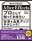 After Effectsプロとして知っておきたい効率&品質アップテクニック!