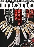 mono (モノ) マガジン 2010年 10/16号 [雑誌]
