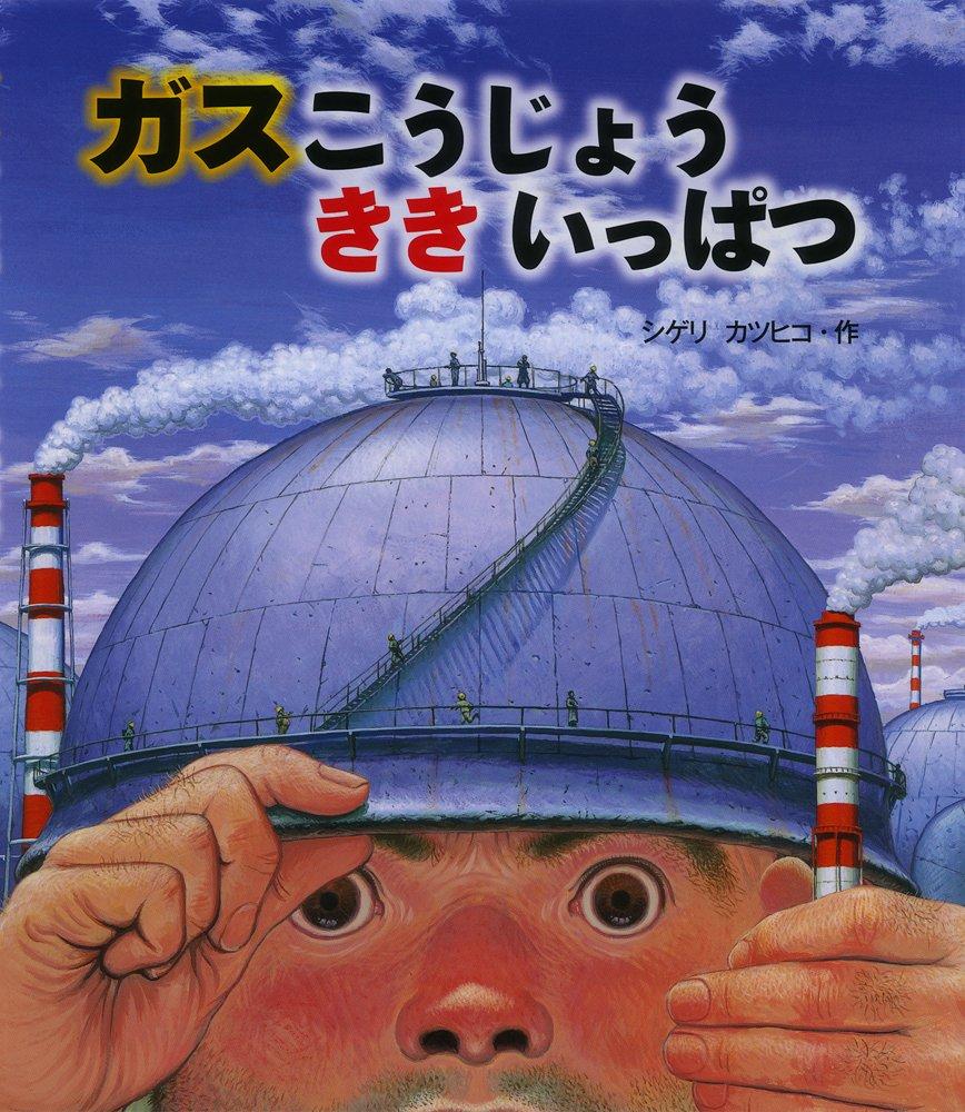 ガスこうじょう ききいっぱつ (ポプラ社の絵本)   シゲリ カツヒコ  本 ...