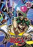 遊☆戯☆王ARC-V TURN-26 [DVD]