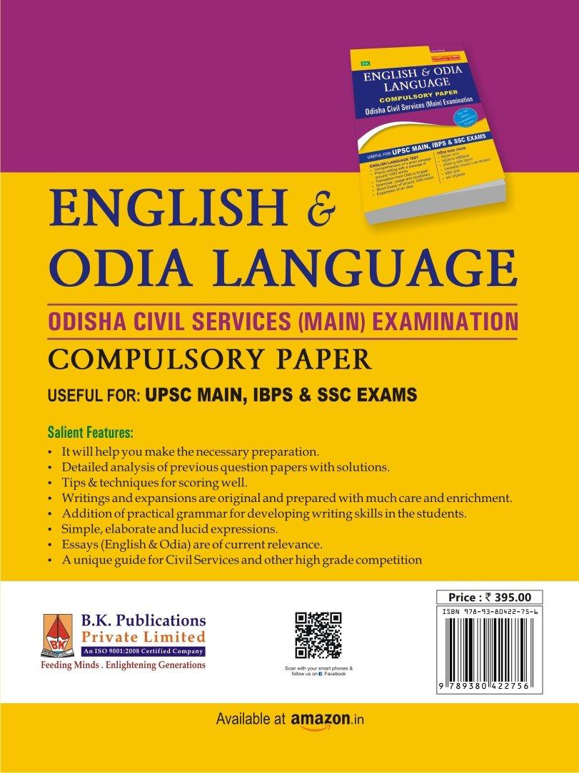odia essay for opsc exam