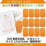 互換パッド 日本製ゲルシート採用 (: 腹筋専用 3.7cm×6.4cm) 3枚入×4袋 計12枚 2セット分)