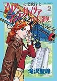 女流飛行士 マリア・マンテガッツァの冒険 2 (2) (ビッグコミックス)
