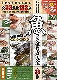 DVD>魚のさばき方大全 (<DVD>)