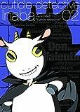 キューティクル探偵因幡 Vol.2 [DVD]