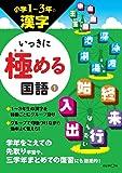 小学1~3年の漢字 (いっきに極める国語)