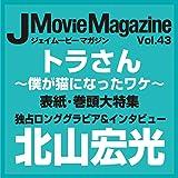 J Movie Magazine Vol.43 (パーフェクト・メモワール)