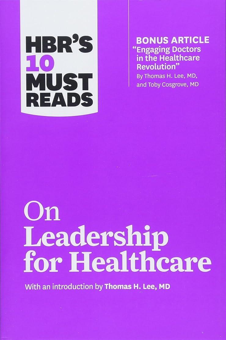 小学生ノベルティ振るHBR's 10 Must Reads on Strategy for Healthcare (featuring articles by Michael E. Porter and Thomas H. Lee, MD)