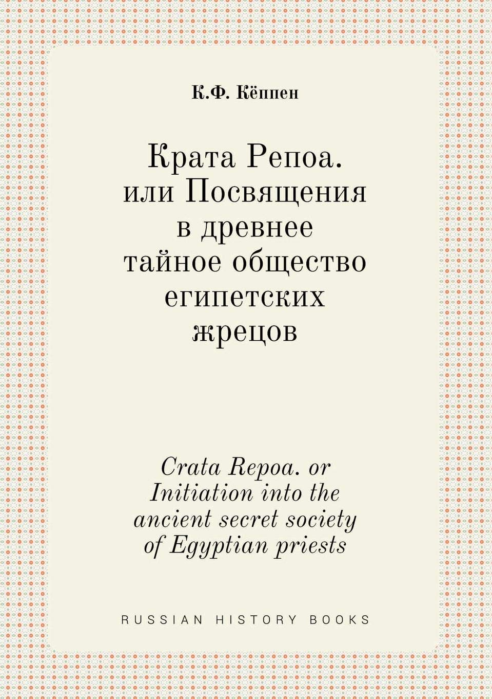 Amazon in: Buy Crata Repoa  or Initiation Into the Ancient
