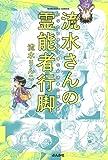 流水さんの霊能者行脚 (ぶんか社コミックス)