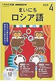 NHK CD ラジオ まいにちロシア語 2019年4月号
