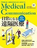 メディカルコミュニケーション2017年夏号
