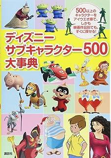 エイリアンがいっぱい スティッチ 全キャラクター大事典 ディズニー