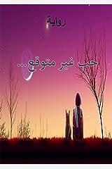 حب غير متوقع: رواية (Arabic Edition) Kindle Edition