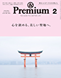 &Premium(アンド プレミアム) 2018年 2月号 [心を鎮める、美しい聖地へ。] [雑誌]
