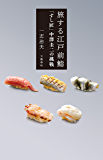 旅する江戸前鮨 「すし匠」中澤圭二の挑戦 (文春e-book)