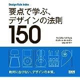 Design Rule Index 要点で学ぶ、デザインの法則150