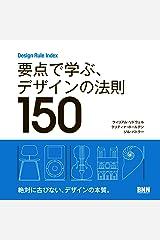 要点で学ぶ、デザインの法則150 -Design Rule Index Tankobon Hardcover