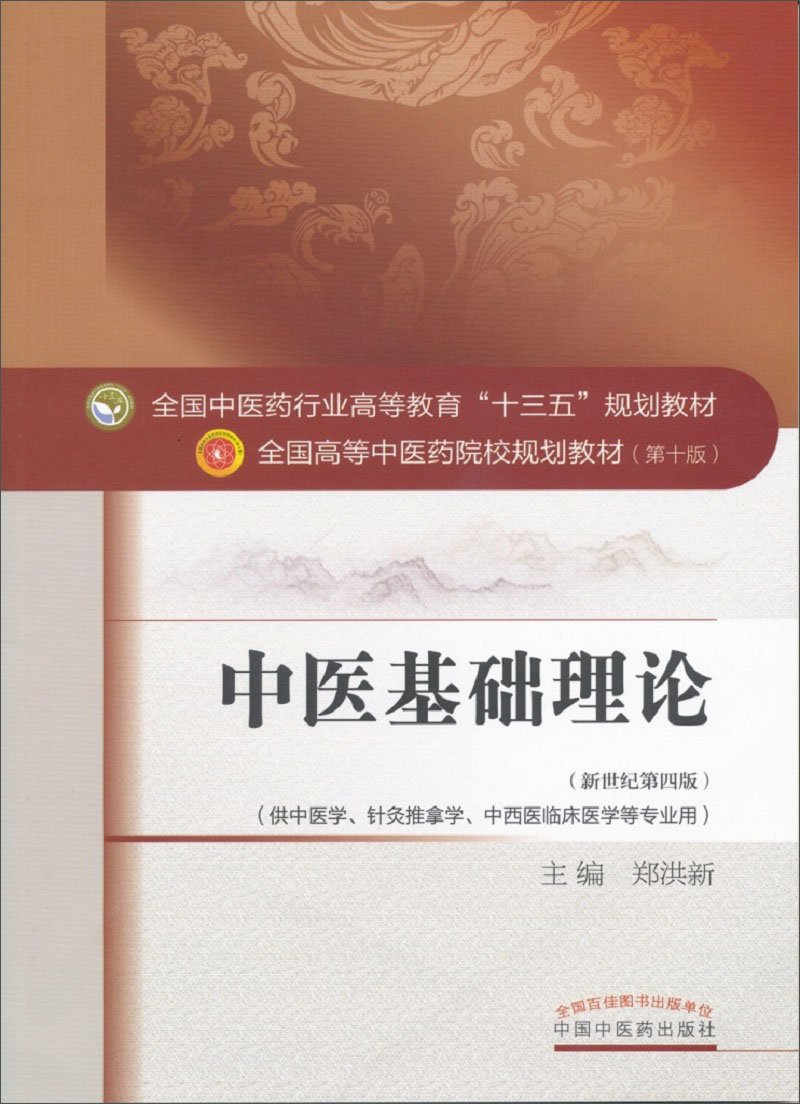 Basic Theory of TCM - Thirteen Five Plan - 中医基础理论——十三五规划 pdf
