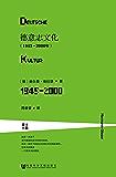 德意志文化(1945~2000年)(全2册) (莱茵译丛·甲骨文系列)