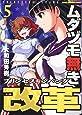ムダヅモ無き改革 プリンセスオブジパング 5 (近代麻雀コミックス)