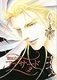 ファサード (2) (ウィングス・コミックス)