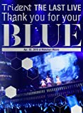 "Trident THE LAST LIVE 「Thank you for your ""BLUE""@幕張メッセ」 [Blu-ray]"