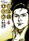 六文銭ロック (4) (ビッグコミックス)