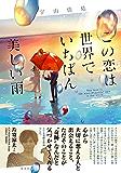 この恋は世界でいちばん美しい雨 (集英社文芸単行本)