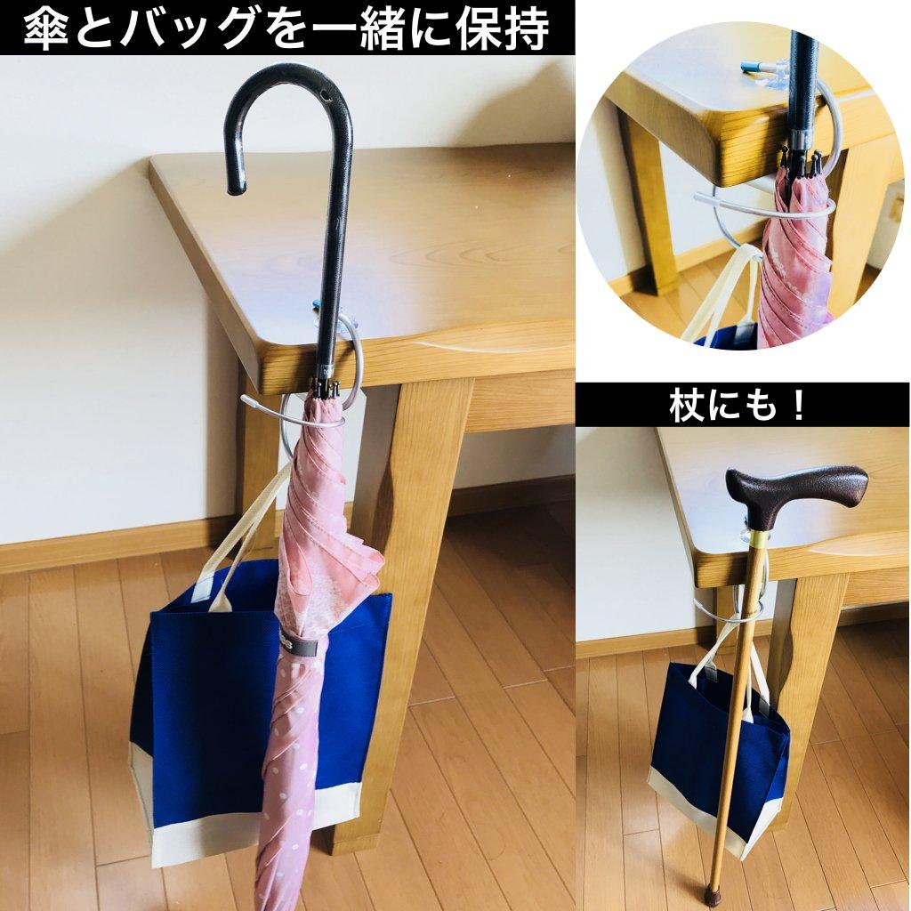 フック(バッグと傘・杖とを同時に保持できるホルダー) (レッド(メタルキャップ))