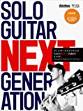 SOLO GUITAR NEXT GENERATION フィンガースタイリストのための新世代名曲20 (CD付)