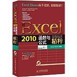 Excel 2010函数与公式实战技巧精粹(附光盘)