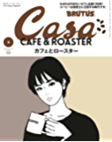 Casa BRUTUS (カーサ ブルータス) 2018年 4月号 [カフェとロースター] [雑誌]