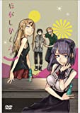 【Amazon.co.jp限定】だがしかし 6 (DVD)(全巻購入特典:「オリジナル描き下ろしB2タペストリー」引換シリアルコード付)