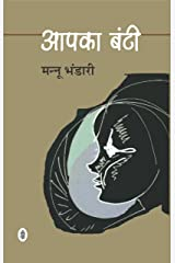 Aapka Bunti  (Hindi) Kindle Edition