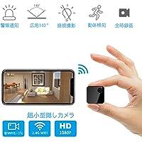 超小型WiFi隠しカメラ1080P高画質長時間録画録音対応スパイカメラ広角140°ホーム防犯カメラ動体検知暗視でポータブルカメラiPhone/Android/PCの遠隔監視日本語取扱