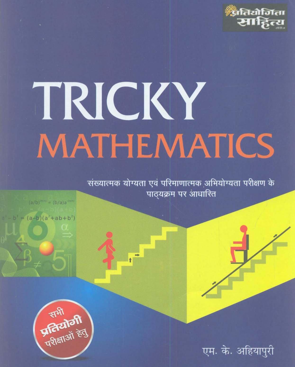 Buy Tricky Mathematics (Hindi Sanskarad) Book Online at Low Prices ...