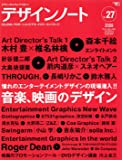 デザインノート no.27―デザインのメイキングマガジン 憧れのエンターテイメントデザインの現場潜入!!音楽、映画のデ (SEIBUNDO Mook)