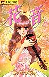 花音(6) (フラワーコミックス)