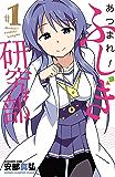 あつまれ!ふしぎ研究部 1 (少年チャンピオン・コミックス)