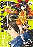 天下一蹴 -今川氏真無用剣-(2)(完) (ヤングガンガンコミックス)
