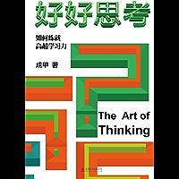 """好好思考【知名知识管理研究者、""""得到""""说书人成甲继《好好学习》之后全新力作!全面深入解析查理·芒格思维模型,用思考打造超强学习力!思考让我们看见不同!】"""