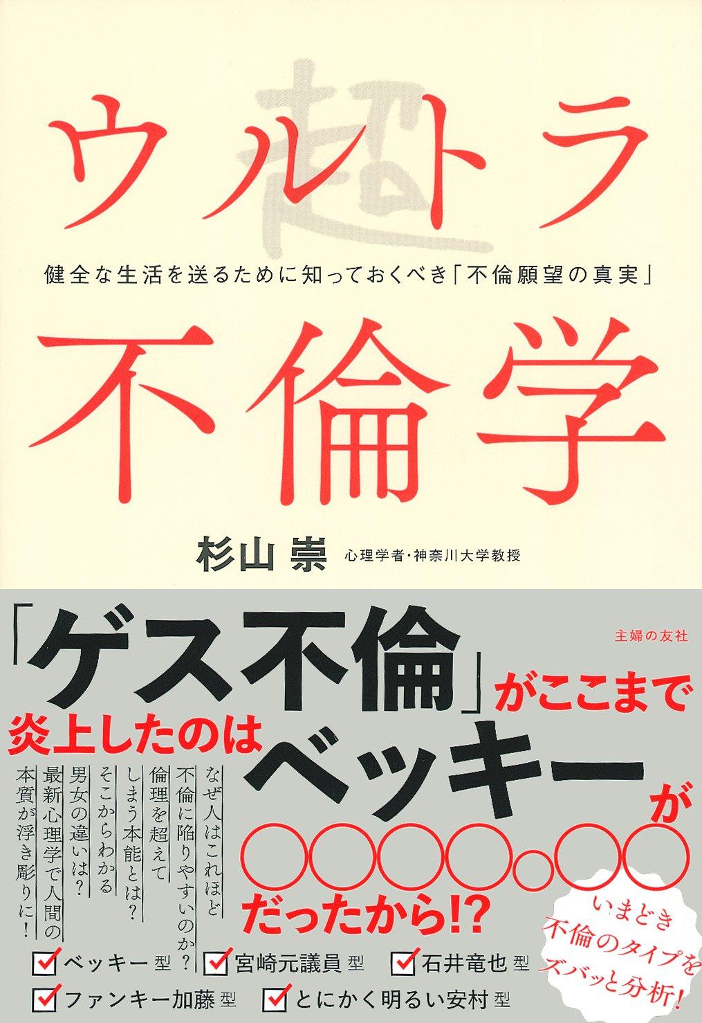 ウルトラ不倫学 杉山 崇  (著)