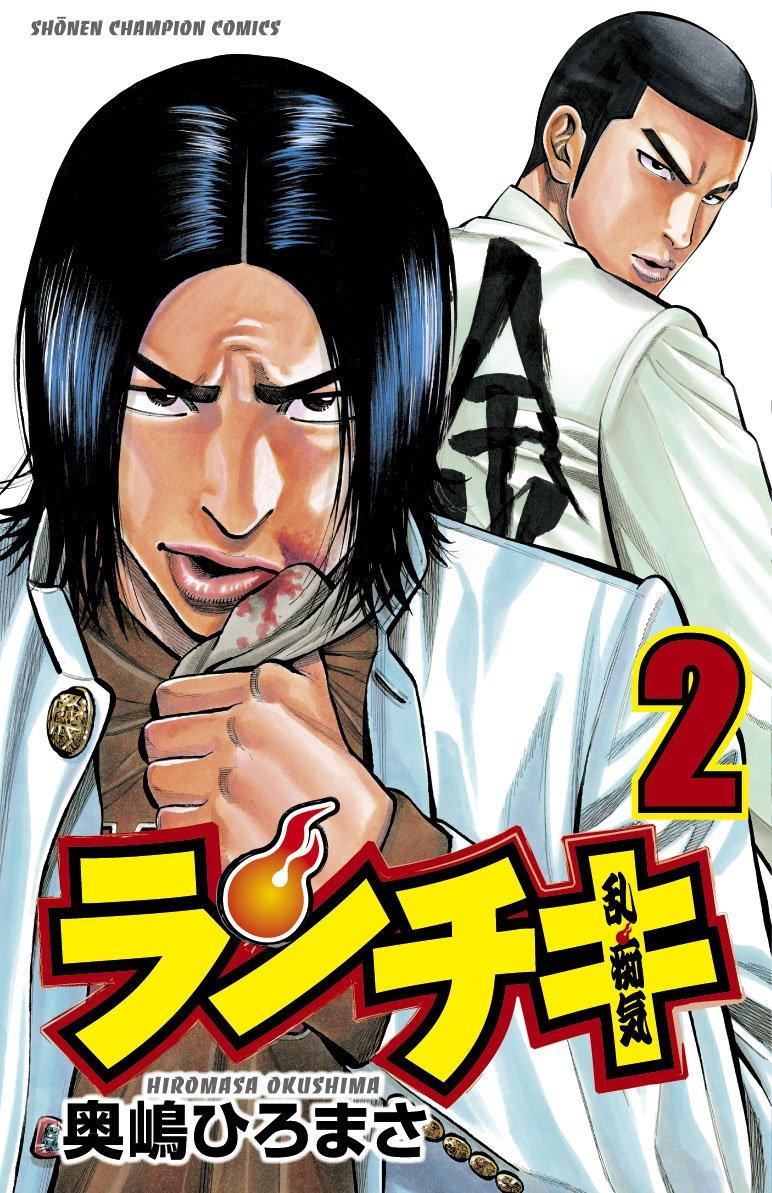 ランチキ 2 (少年チャンピオン・コミックス) ebook