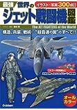 最強 世界のジェット戦闘機図鑑