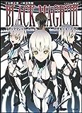 ブラックマジックIII プラネット・アース (GA文庫)
