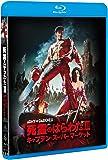 死霊のはらわたIII/キャプテン・スーパーマーケット [Blu-ray]